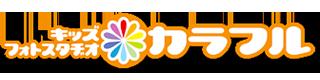 フォトスタヂオカラフルロゴ
